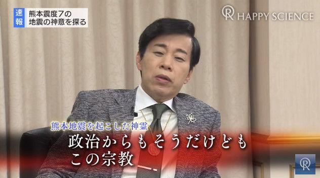 熊本地震 大川隆法 幸福の科学 霊言に関連した画像-08