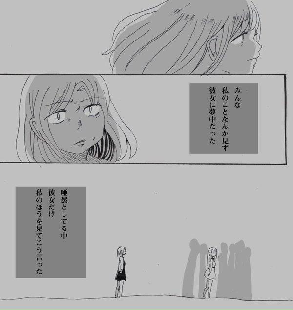 いじめ 復讐 マンガに関連した画像-08