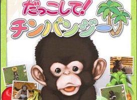 DS だっこして!チンパンジー