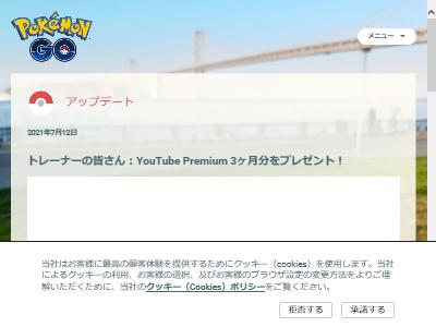 ポケモンGO YouTube Google 広告に関連した画像-02