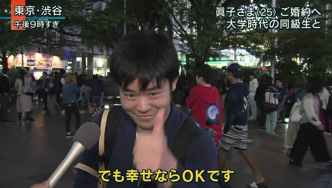 眞子さま 婚約 街頭インタビュー 男性 名言に関連した画像-04