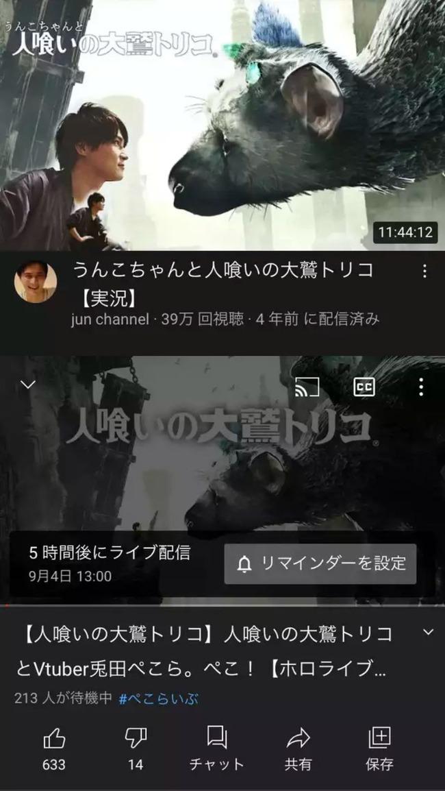 加藤純一 結婚 兎田ぺこら 疑惑に関連した画像-10