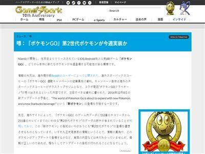 ポケモン ポケモンGO 金・銀 追加 アップデート スタバ 海外 内部資料に関連した画像-02