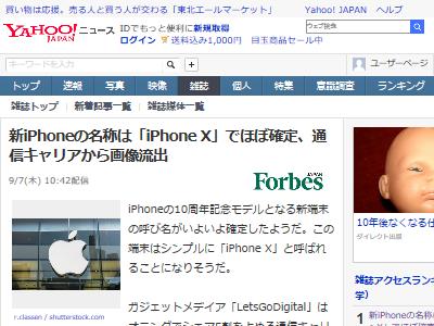 iPhoneX アイフォン 流出に関連した画像-02