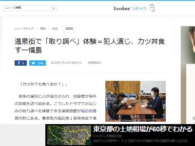 カツ丼 取り調べ 警察 温泉旅館 体験に関連した画像-02