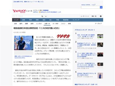 本田圭佑 サッカー W杯に関連した画像-02