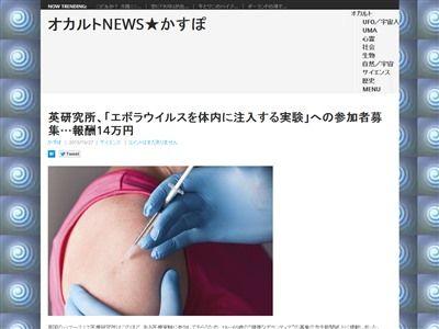 エボラ 人体実験に関連した画像-02