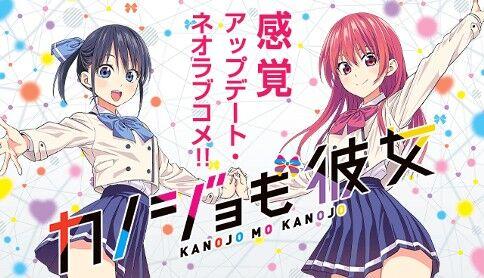 カノジョも彼女アニメ化決定に関連した画像-01