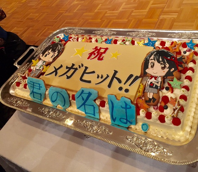 150億 君の名は。 打ち上げ パーティー 新海誠 1万円 商品券 おみやげに関連した画像-09