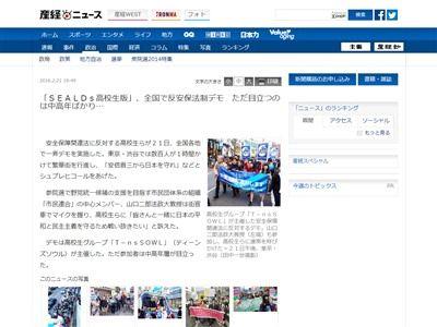 SEALDs デモ 反安保法 高校生 ティーンズソウル 中高年に関連した画像-02