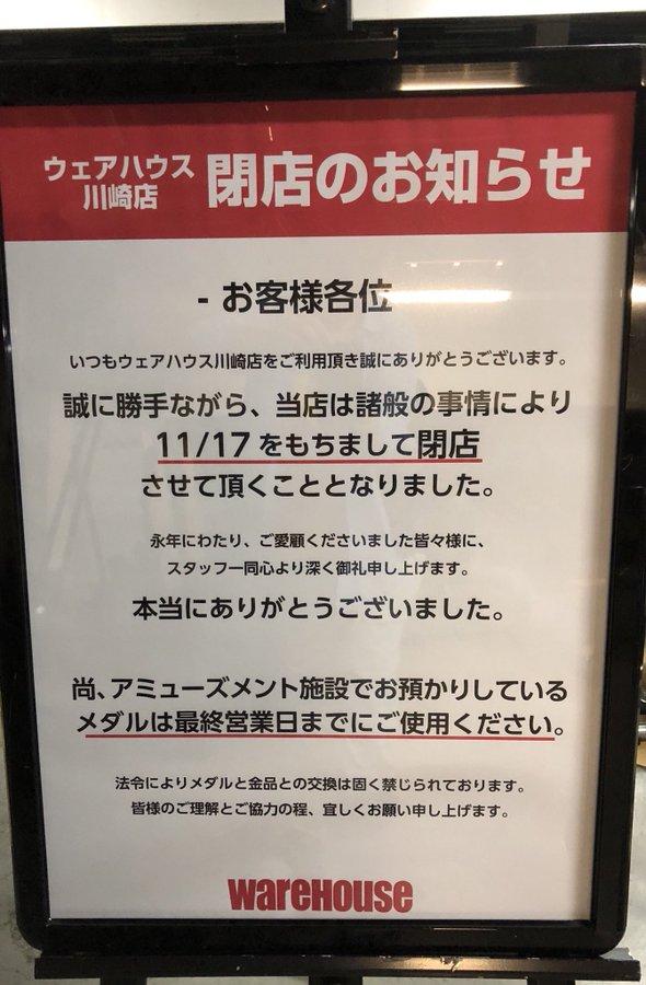 ウェアハウス川崎店閉店に関連した画像-02