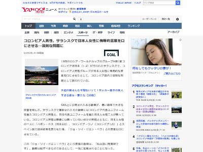 W杯 サッカー ワールドカップ コロンビア 侮辱 日本に関連した画像-02