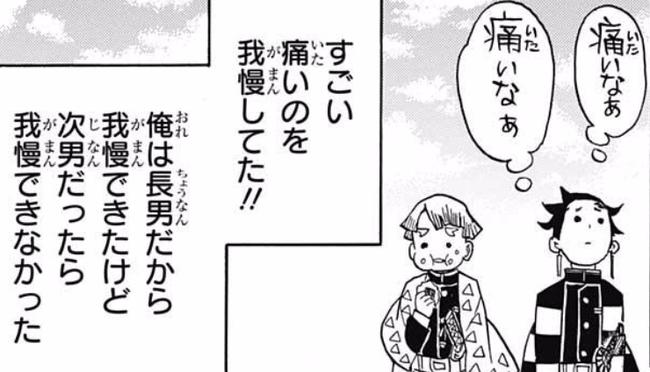 鬼滅の刃 炭治郎 長男 我慢に関連した画像-01