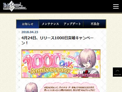 FGO 1000日突破 配布 Fate フェイト グランドオーダーに関連した画像-02