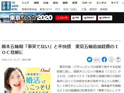 IOC 東京オリンピック 東京五輪 延期 予算 安倍首相 負担に関連した画像-02