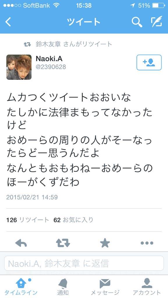鈴木友章 事故 高校生に関連した画像-09