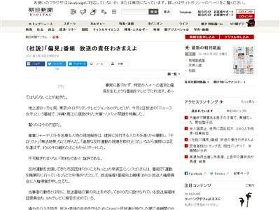 朝日新聞 社説 お前が言うなに関連した画像-02