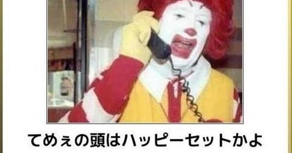 マクドナルド 社員 7億円 着服 横領 逮捕 FXに関連した画像-01