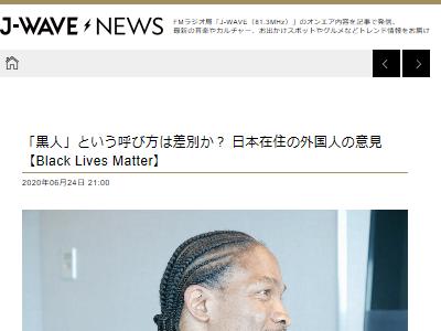 黒人 日本 差別 人種 色に関連した画像-02