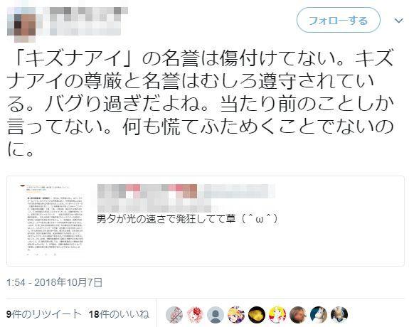 キズナアイ フェミニスト NHK 炎上 規約違反 性的に関連した画像-17