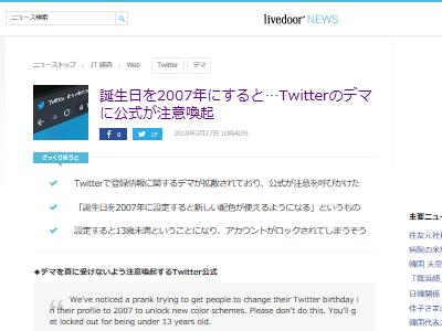 ツイッター デマ 公式 注意喚起 誕生日に関連した画像-02