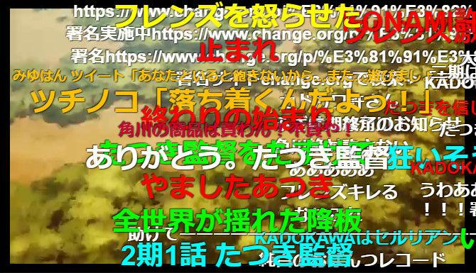 けものフレンズ たつき監督 降板 炎上 ニコニコ動画 ツイッターに関連した画像-01