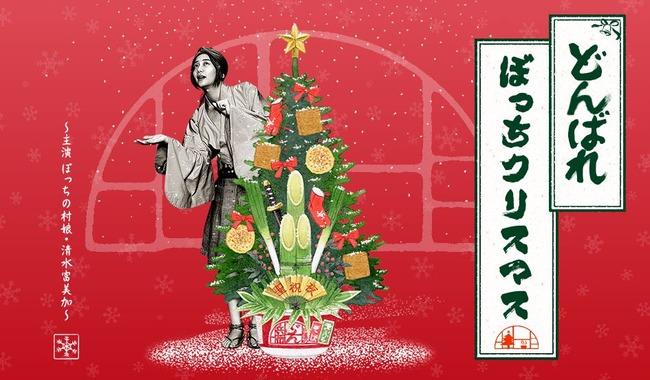 どん兵衛 カップ麺 クリスマス ボッチ 日清に関連した画像-01