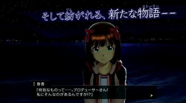 アイドルマスター プラチナスターズ PV PS4に関連した画像-16