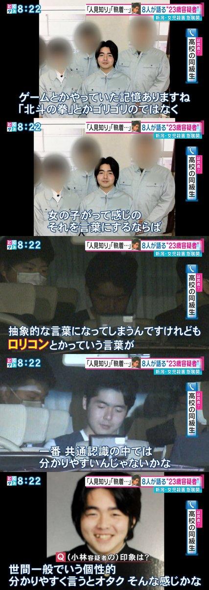 新潟 女児 殺人 容疑者 犯人 オタク ロリコン 証言に関連した画像-02