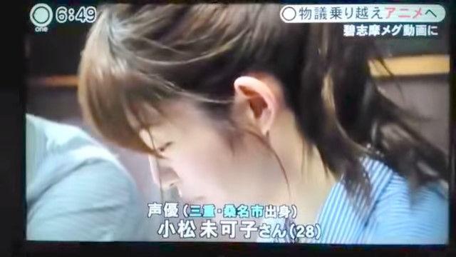 碧志摩メグ 三重県 萌えキャラ ご当地キャラ 公認取り消し 騒動 復権に関連した画像-23