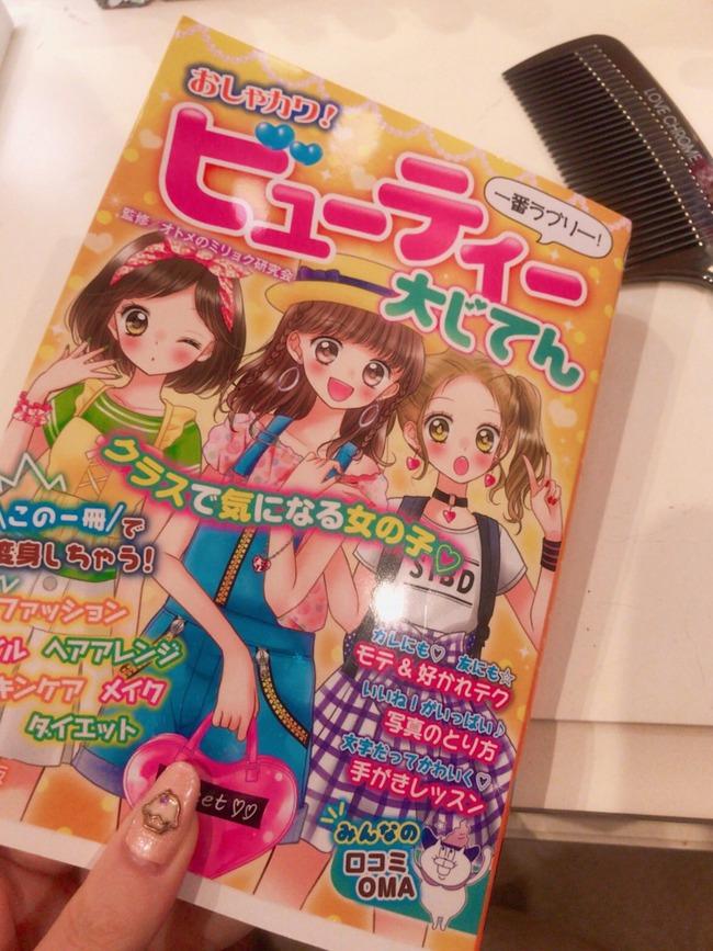 雑誌 JS さしすせそ オシャレ メイク フェミニストに関連した画像-02