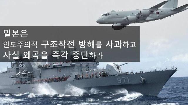 韓国 日本哨戒機 威嚇飛行写真に関連した画像-01