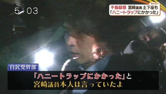 不倫 宮崎謙介に関連した画像-02