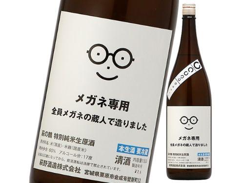 メガネ 日本酒 酒 蔵元 宮城県 栗原市 メガネ専用日本酒に関連した画像-01