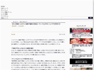 ハム 通販 楽天 価格 誤表記 キャンセル クレーム 炎上に関連した画像-02