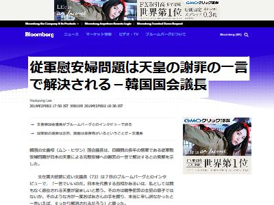 韓国国会議長 慰安婦問題 天皇謝罪に関連した画像-02