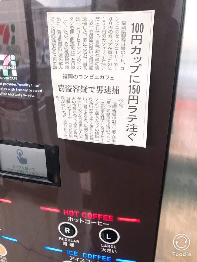 セブンイレブン コーヒー セルフ 万引き 対策に関連した画像-02