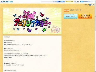 アニソン三昧 中川翔子 NHK 今日は一日アニソン三昧に関連した画像-02
