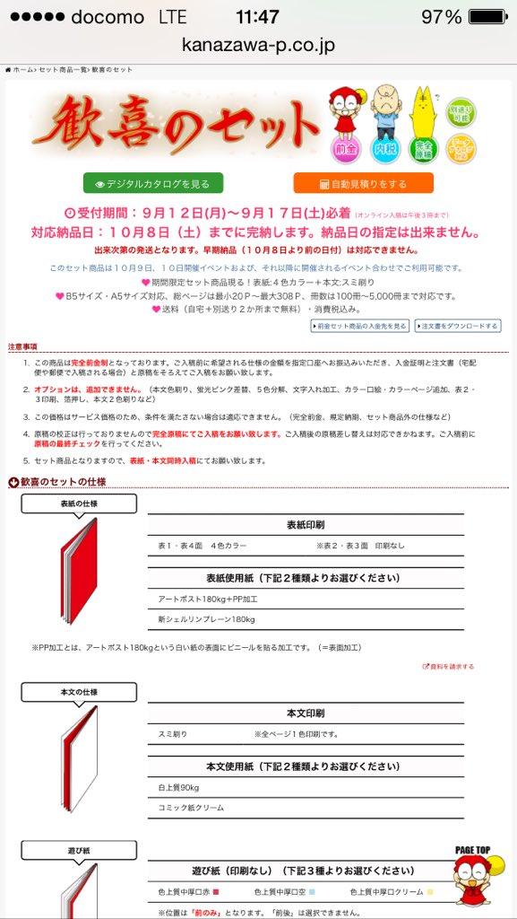 広島カープ 25年ぶり 優勝 優勝セール 広島市 フリー 無料に関連した画像-04