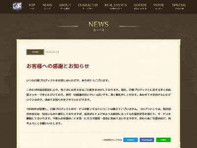 コロプラ お知らせ サービス継続に関連した画像-02