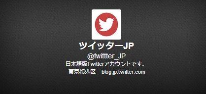 Twitterに関連した画像-01