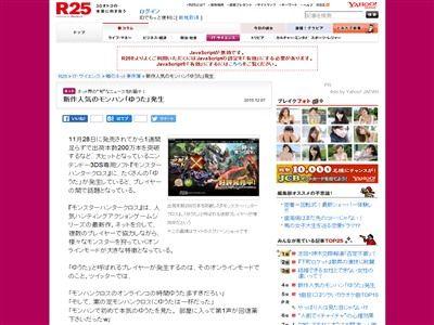 モンスターハンタークロス モンスターハンター モンハン モンハンクロス ゆうた 3DS wiiに関連した画像-02