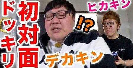 ヒカキン デカキン 初対面 ドッキリ YouTuberに関連した画像-01