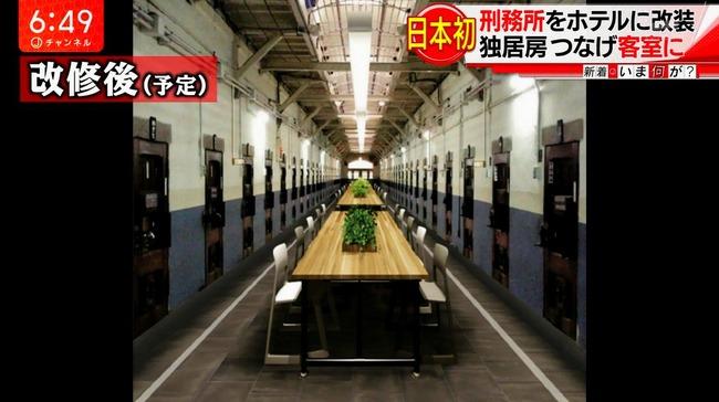 奈良 少年刑務所 監獄ホテルに関連した画像-05