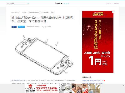任天堂Joy-Con特許申請に関連した画像-02