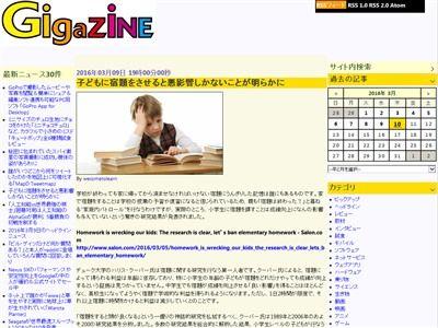 子ども 宿題 悪影響 研究 課題 子供 小学生に関連した画像-02