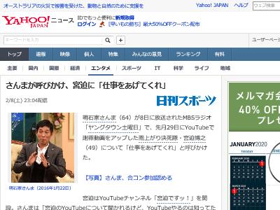 明石家さんま 宮迫博之 YouTube 呼びかけ 仕事に関連した画像-02
