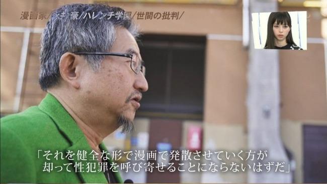 スカートめくり 大流行 ハレンチ学園 永井豪 性犯罪 防止 表現規制に関連した画像-03