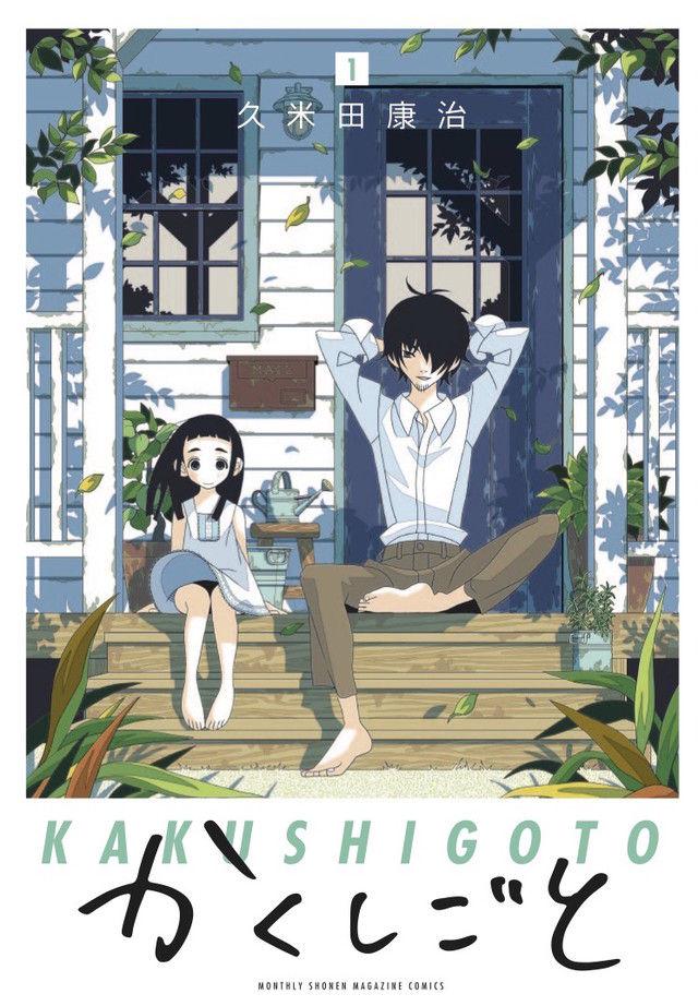 news_xlarge_kakushigoto1_cover