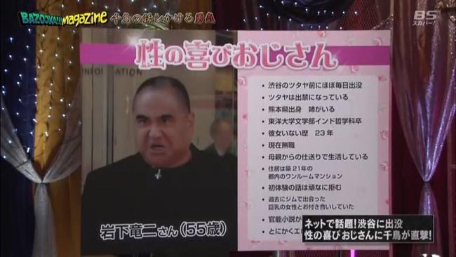 性の喜びおじさん テレビ出演に関連した画像-04